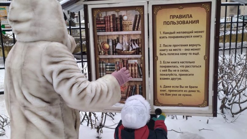 Уличная библиотека Энгельс