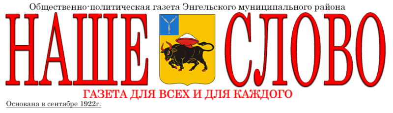 """Газета """"Наше слово"""""""